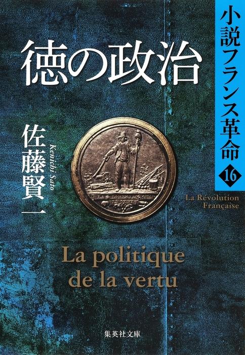 徳の政治 小説フランス革命16-電子書籍-拡大画像