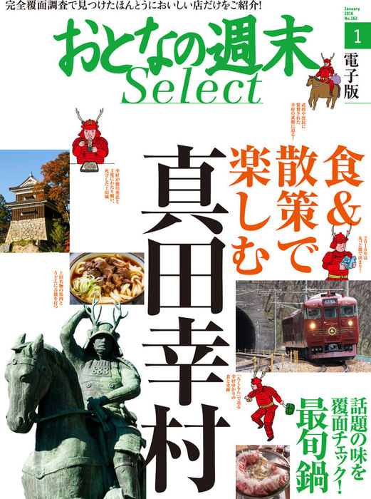 おとなの週末セレクト「食&散策で楽しむ真田幸村+最旬鍋」〈2016年1月号〉拡大写真