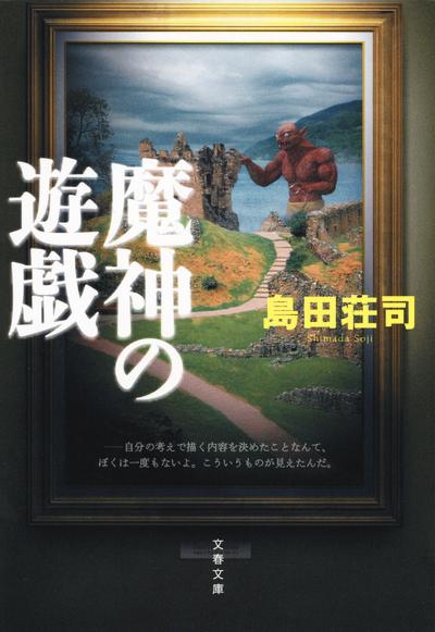 魔神の遊戯-電子書籍