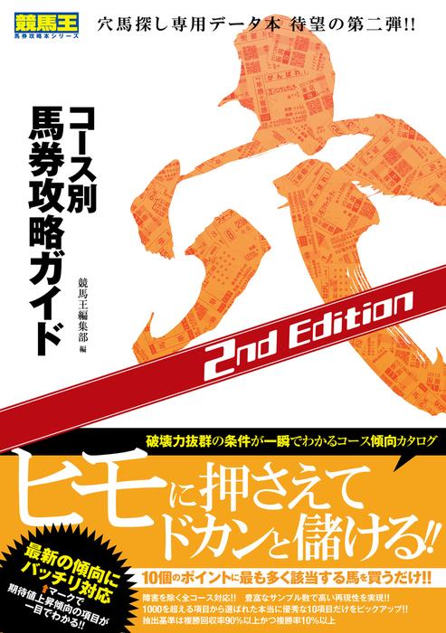 コース別馬券攻略ガイド 穴 2nd Edition-電子書籍-拡大画像