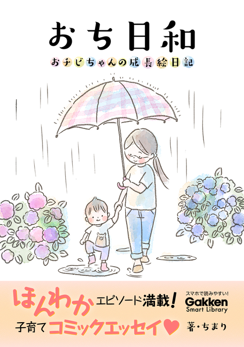 おち日和 おチビちゃんの成長絵日記拡大写真