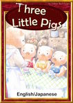 Three Little Pigs 【English/Japanese versions】-電子書籍