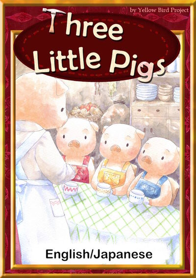 Three Little Pigs 【English/Japanese versions】-電子書籍