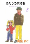 ふたりの気持ち (5)-電子書籍