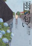 雨の匂い-電子書籍