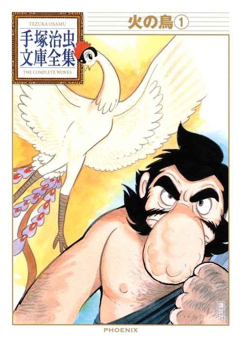 火の鳥 手塚治虫文庫全集(1)拡大写真