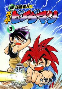 爆球連発!!スーパービーダマン 3巻-電子書籍