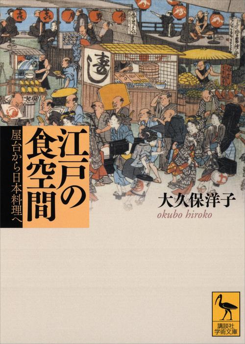 江戸の食空間――屋台から日本料理へ拡大写真