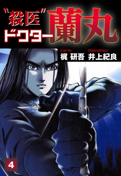殺医ドクター蘭丸(4)-電子書籍