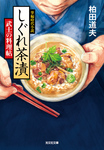 しぐれ茶漬~武士の料理帖~-電子書籍