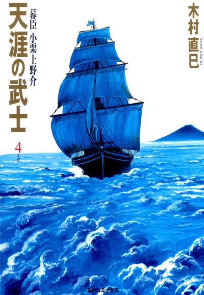 天涯の武士 4巻-電子書籍