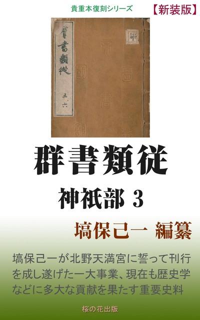 群書類従 神祇部3-電子書籍