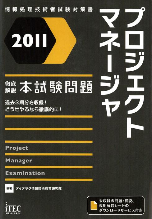2011 徹底解説プロジェクトマネージャ本試験問題-電子書籍-拡大画像