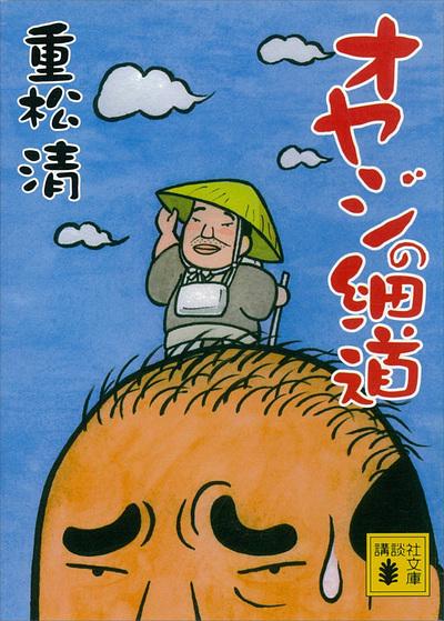 オヤジの細道-電子書籍