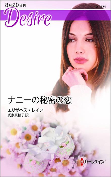 ナニーの秘密の恋-電子書籍-拡大画像