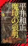 魔境の狼男-電子書籍