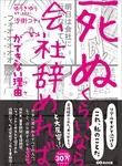 「死ぬくらいなら会社辞めれば」ができない理由(ワケ)-電子書籍
