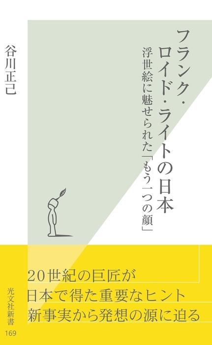 フランク・ロイド・ライトの日本~浮世絵に魅せられた「もう一つの顔」~拡大写真