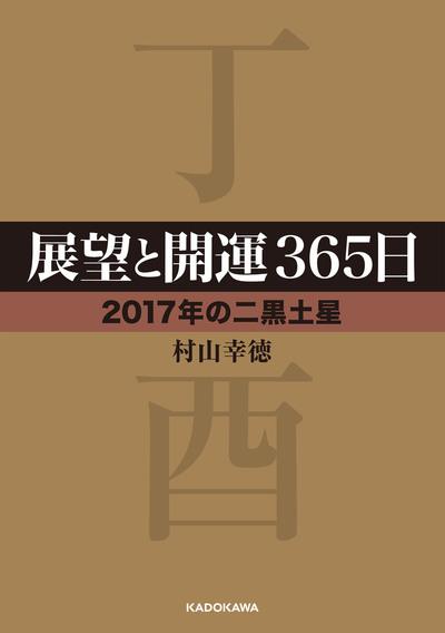 展望と開運365日 【2017年の二黒土星】-電子書籍