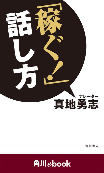 「稼ぐ!」話し方 (角川ebook)-電子書籍-拡大画像
