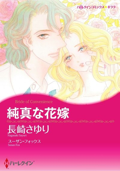 純真な花嫁-電子書籍