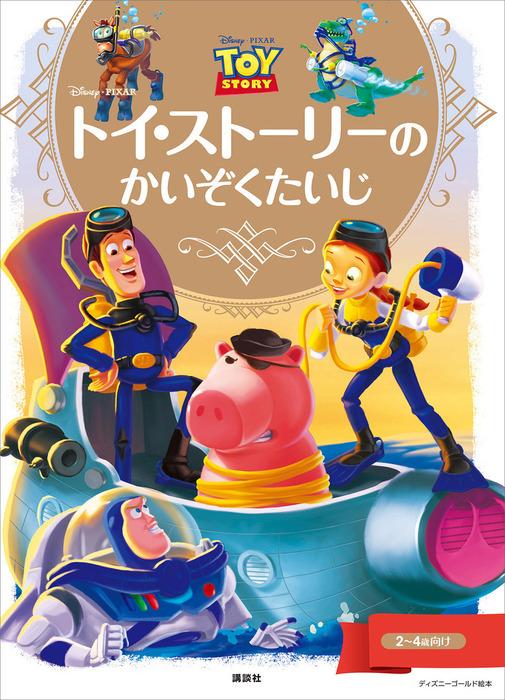 ディズニーゴールド絵本 トイ・ストーリーの かいぞくたいじ-電子書籍-拡大画像
