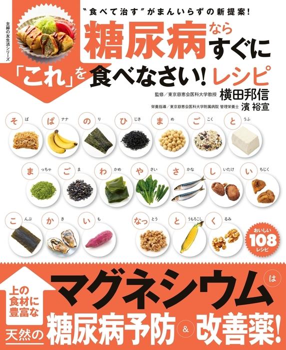 糖尿病ならすぐに「これ」を食べなさい!レシピ-電子書籍-拡大画像