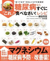糖尿病ならすぐに「これ」を食べなさい!レシピ-電子書籍