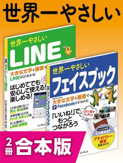 世界一やさしいLINE&フェイスブック 合本版-電子書籍