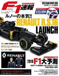 F1速報 2016 シーズン展望号