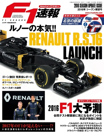 F1速報 2016 シーズン展望号-電子書籍
