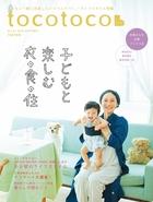 「tocotoco【定期版】」シリーズ