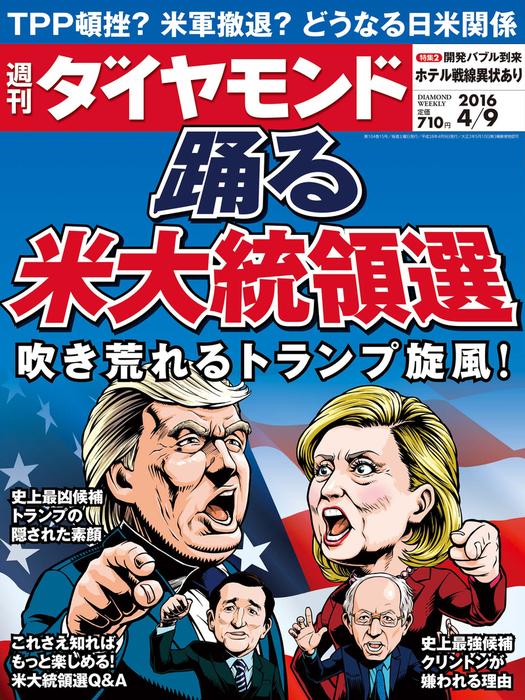 週刊ダイヤモンド 16年4月9日号-電子書籍-拡大画像