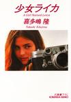 少女ライカ-電子書籍