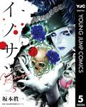 イノサン Rougeルージュ 5-電子書籍