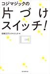 コジマジックの片づけスイッチ!-電子書籍