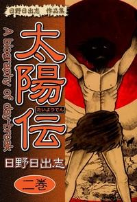日野日出志 作品集 太陽伝(2)