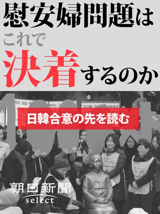慰安婦問題はこれで決着するのか 日韓合意の先を読む拡大写真