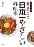 お父さんのための日本一やさしい料理本-電子書籍