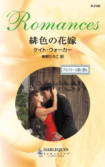 緋色の花嫁拡大写真