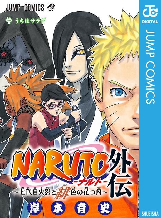 NARUTO―ナルト―外伝~七代目火影と緋色の花つ月~-電子書籍-拡大画像