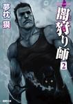 闇狩り師2-電子書籍