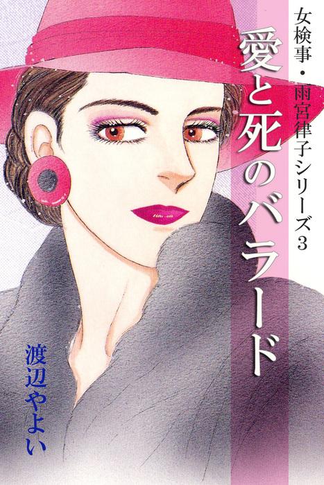 女検事・雨宮律子シリーズ3 愛と死のバラード拡大写真