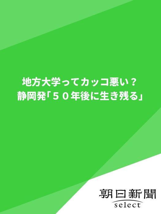 地方大学ってカッコ悪い? 静岡発「50年後に生き残る」拡大写真