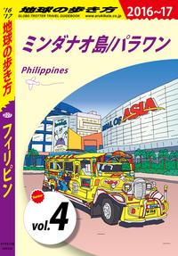 地球の歩き方 D27 フィリピン 2016-2017 【分冊】 4 ミンダナオ島/パラワン-電子書籍