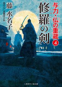 与力・仏の重蔵4 修羅の剣-電子書籍