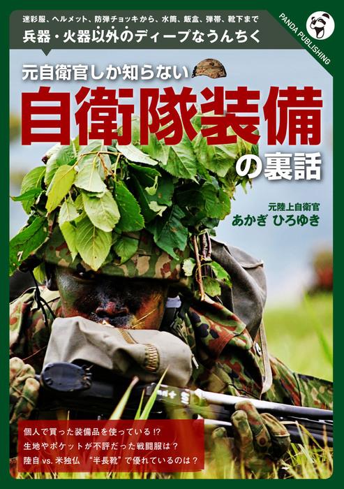 元自衛官しか知らない自衛隊装備の裏話-電子書籍-拡大画像