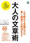 大人の文章術-電子書籍