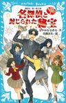 名探偵夢水清志郎の事件簿3 名探偵と封じられた秘宝-電子書籍