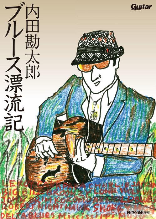 内田勘太郎 ブルース漂流記拡大写真